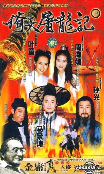 倚天屠龙记(马景涛版)全集 1994.HD720P 迅雷下载