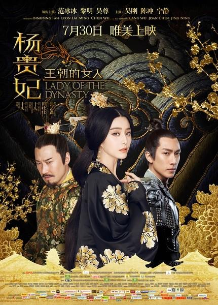 王朝的女人·杨贵妃 2015.HD720P 迅雷下载