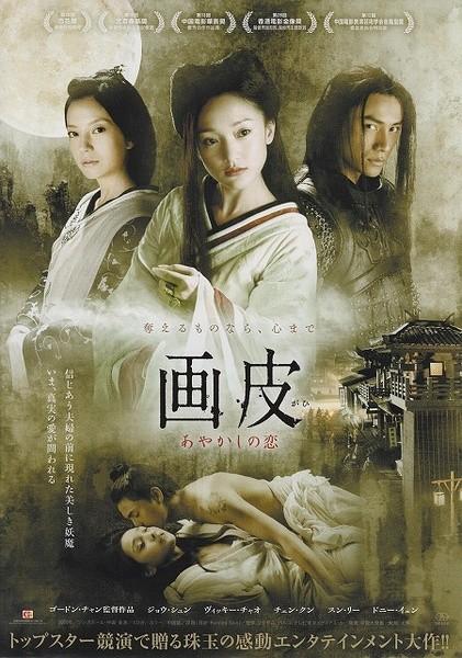 2008奇幻动作爱情《画皮》导演剪辑版.BD1080P.国语中字