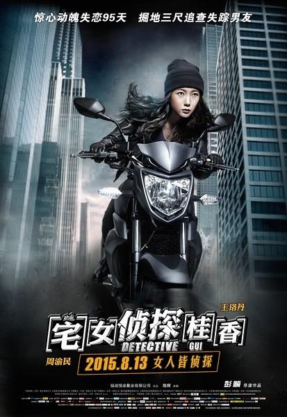 宅女侦探桂香 2015.HD720P 迅雷下载