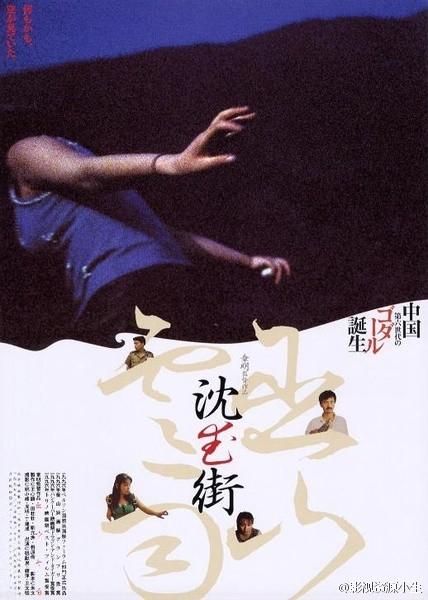 巫山云雨 1996.HD720P 迅雷下载