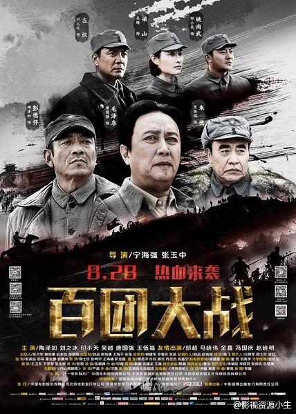 百团大战 2015国产战争片.HD720P 迅雷下载