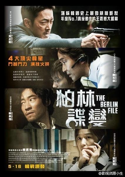 柏林 2013韩国动作片 HD720P 迅雷下载