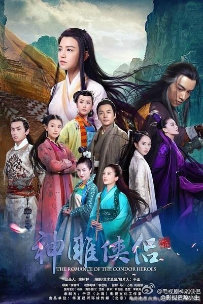 新神雕侠侣(陈晓&陈妍希版)全集 2014.HD1080P 迅雷下载