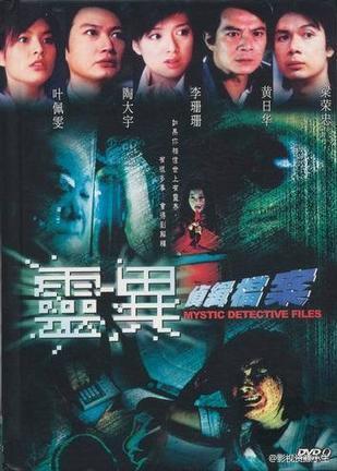 灵异侦缉档案1~2全集 2003.HD720P 迅雷下载