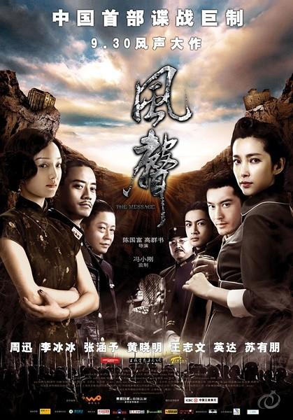 2009国产高分剧情《风声》BD1080P.高清国语中字