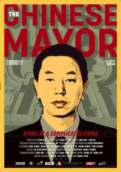 2015高分禁片《大同/中国市长》HD720P.国语中字