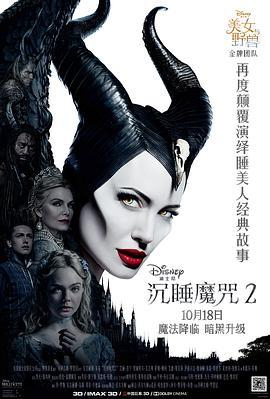 沉睡魔咒2 Maleficent: Mistress of Evil