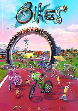 自行车总动员 Bikes
