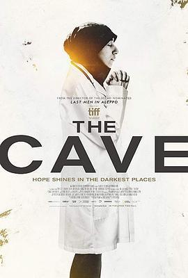 洞穴里的醫院 The Cave
