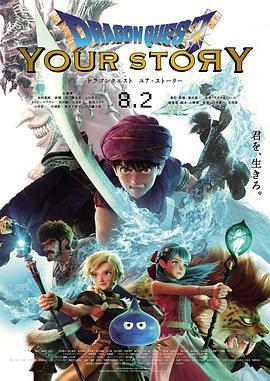 勇者斗恶龙 你的故事 ドラゴンクエスト ユア・ストーリー