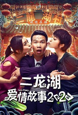 二龍湖愛情故事2020
