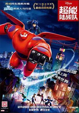 超能陸戰隊 Big Hero 6