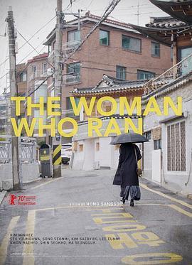 逃走的女人 도망친 여자