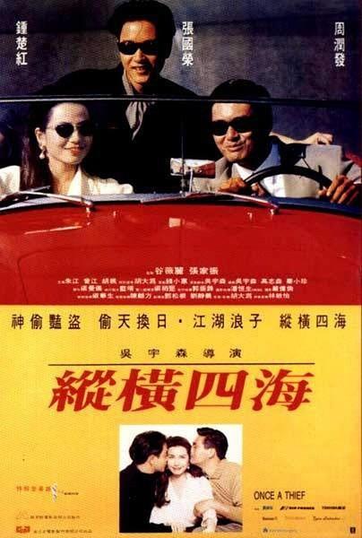 1991豆瓣Top250周润发《纵横四海》BD1080p.国粤双语中字