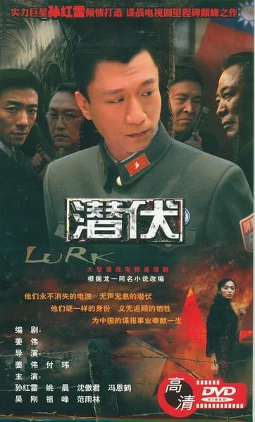 2009孙红雷高分剧集《潜伏全集》HD1080P 高清下载