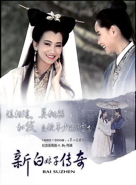 1993台湾高分剧《新白娘子传奇全集50全集》BD1080P 高清下载