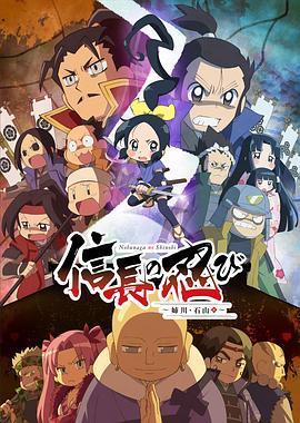 信长的忍者 姊川·石山篇第三季
