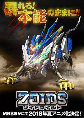 ZoidsWild/索斯机兽·荒野纪