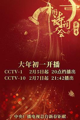 中国诗词大会第四季