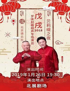 德云社戊戌年封箱庆典2019