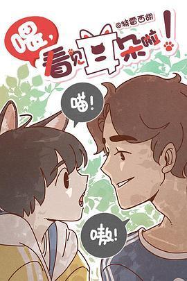 喂,看见耳朵啦 第二季 日语版