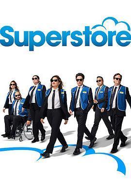 百味超市/超级商店第四季、爆笑超市