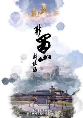 新蜀山剑侠传