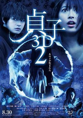 贞子 2 : 鬼胎轮回