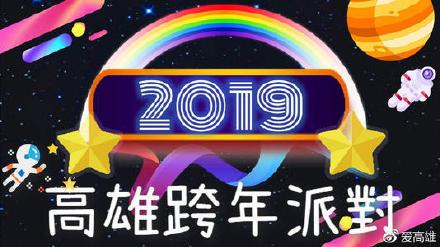 2019爱‧Sharing高雄梦时代跨年派对