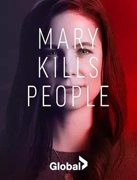 死亡医生玛丽第三季/死亡天使玛丽
