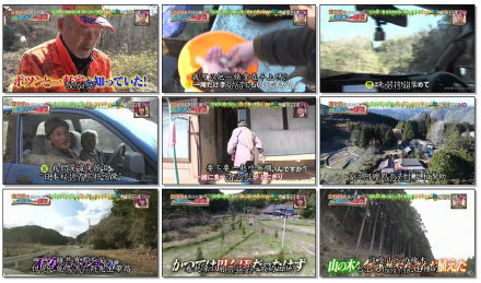 日本祕境有房好吃驚