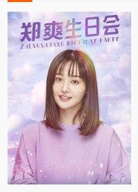 郑爽十周年生日会全程回顾