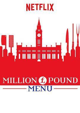 Million Pound Menu/百万英镑菜单第二季