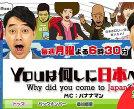 日本我来啦!
