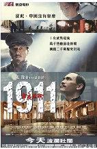 辛亥革命/纪念9.18