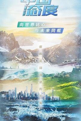 中国态度第一季