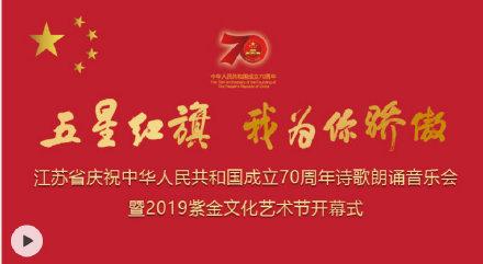 五星红旗_我为你骄傲-江苏省庆祝中华人民共和国成立70周年诗歌朗诵乐会暨