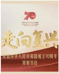 2019国庆70周年特别节目