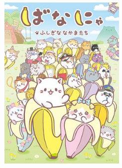 香蕉喵 不可思议的伙伴们