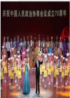 同心梦圆新时代 -上海市政协庆祝人民政协成立70周年文艺晚会