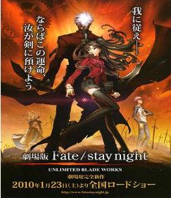 命运之夜剧场版/Fatestay night UNLIMITED BLADE WORKS