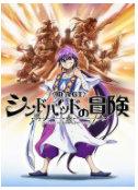 魔奇少年OVA:辛巴德的冒险