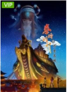秦时明月之万里长城