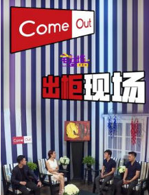 COME OUT出柜现场-步入光明
