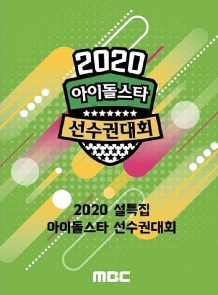 2020新年特辑偶像运动会