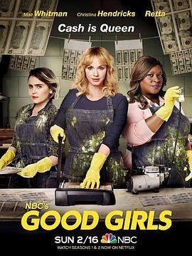 好女孩第三季