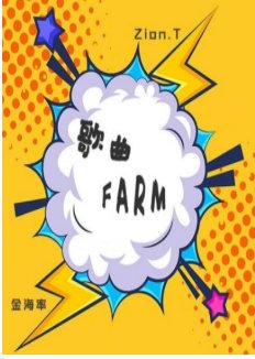 Mnet 歌曲FARM