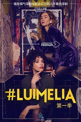 Luimelia Season 1