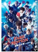 FAKE MOTION -乒乓球之王- FAKE MOTION -卓球